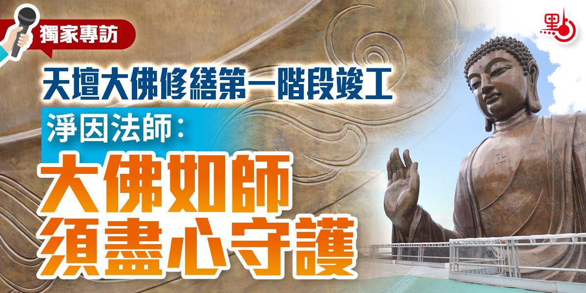 獨家專訪 天壇大佛修繕第一階段竣工 淨因法師:大佛如師須盡心守護