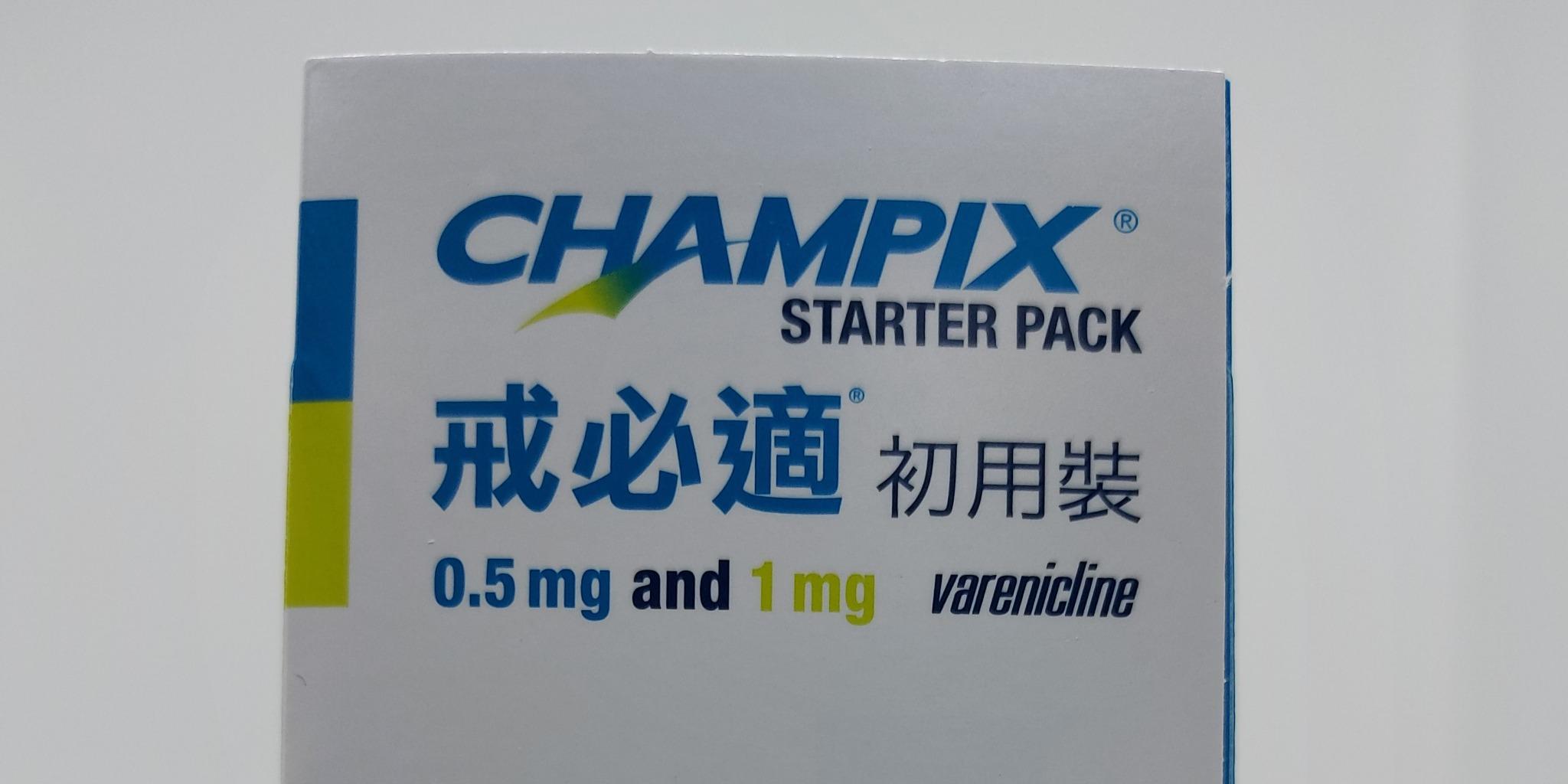 輝瑞回收兩款戒煙處方藥 曾供應公院