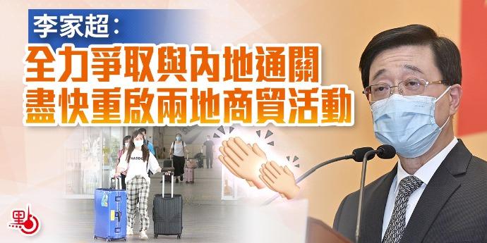 李家超:全力爭取與內地通關 盡快重啟兩地商貿活動