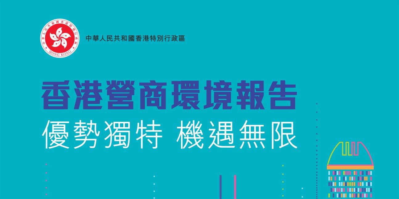 熱點追蹤 香港首份營商環境報告 重點一文睇清