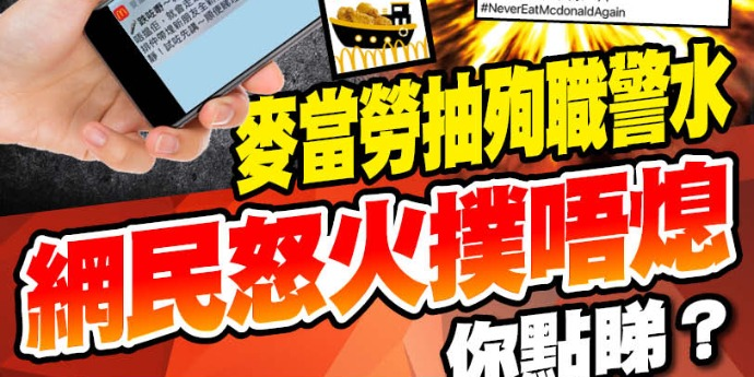 麥當勞抽殉職警水 網民怒火撲唔熄 你點睇?