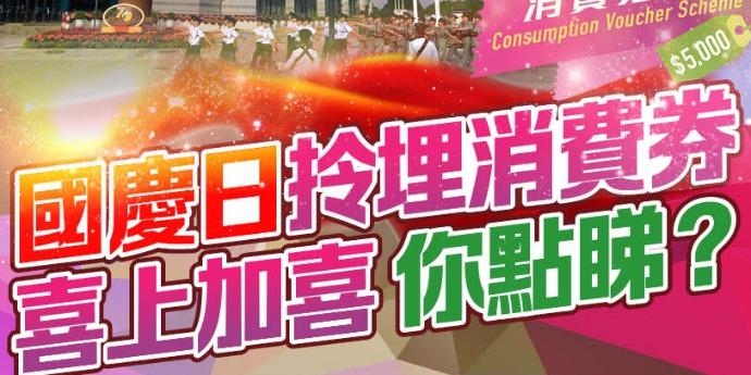 國慶日拎埋消費券喜上加喜 你點睇?