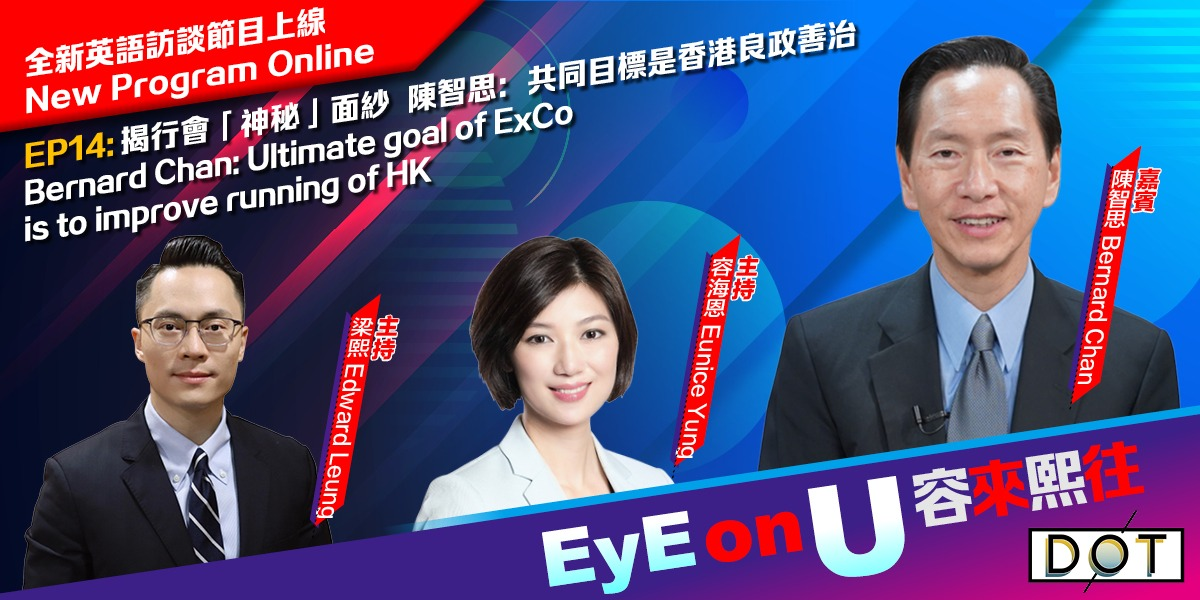 EyE on U   Bernard Chan: Ultimate goal of ExCo is to improve running of HK