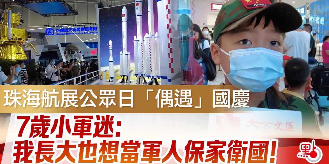 珠海航展 公眾日「偶遇」國慶 7歲小軍迷:我長大也想當軍人保家衛國!
