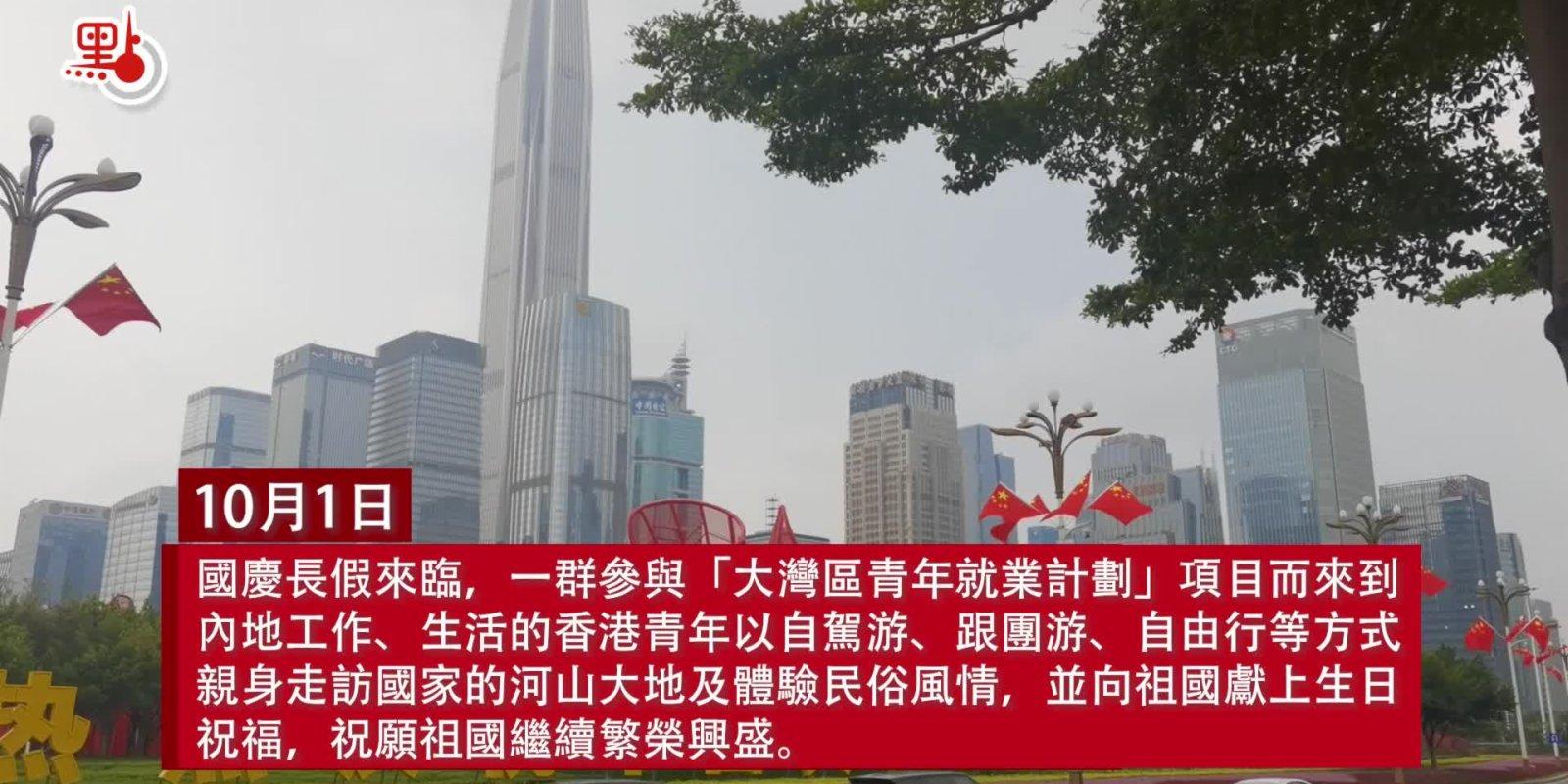 慶國慶 港青暢遊神州獻祝福