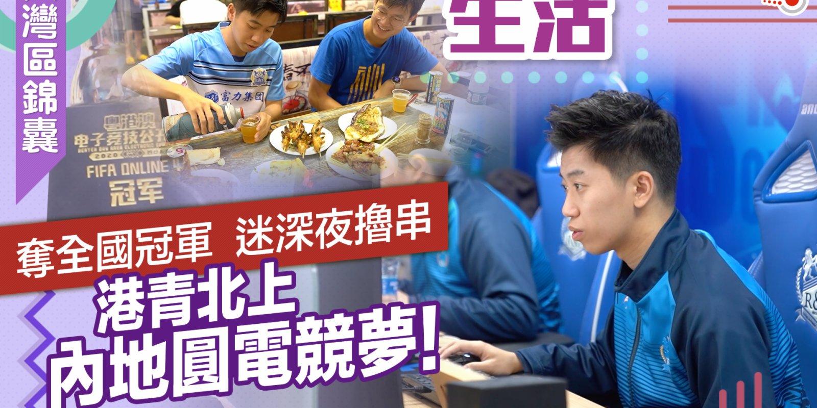 大灣區錦囊·生活|奪全國冠軍  迷深夜擼串  港青北上內地圓電競夢!