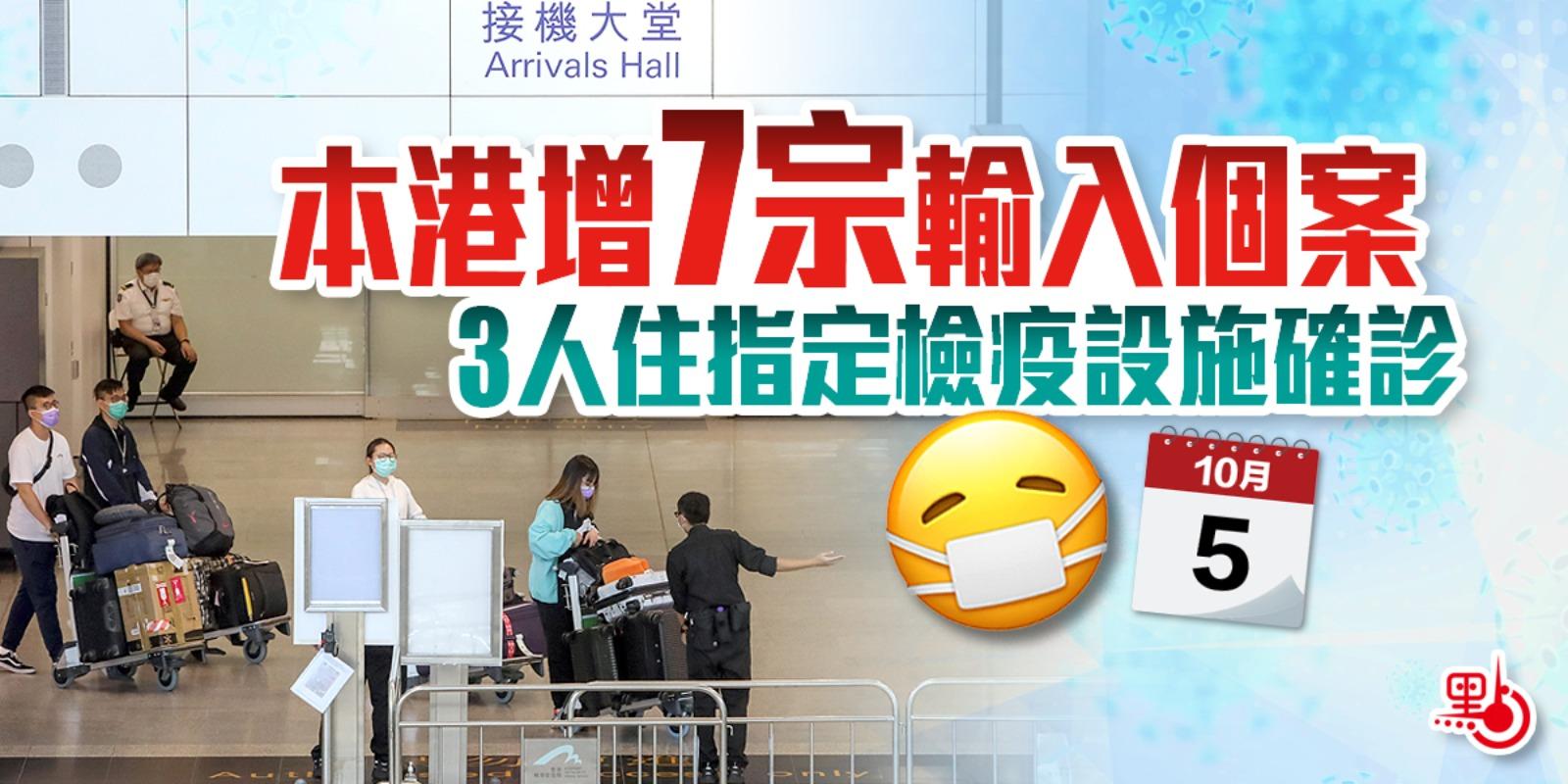 本港增7宗輸入個案 3人入住指定檢疫設施確診