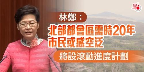 林鄭:北部都會區需時20年市民或感空泛 將設滾動進度計劃