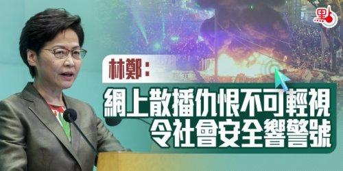 林鄭:網上散播仇恨不可輕視 令社會安全響警號