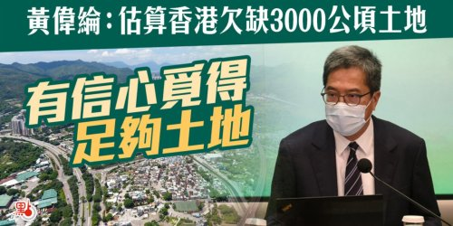 黃偉綸:估算香港欠缺3000公頃土地 有信心覓得足夠土地
