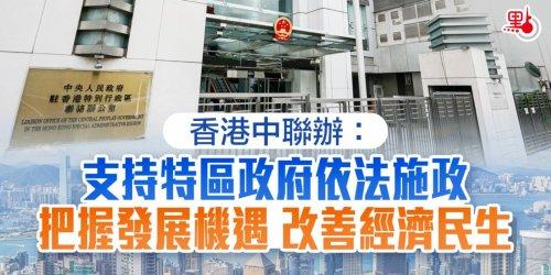 香港中聯辦:支持特區政府依法施政 把握發展機遇 改善經濟民生