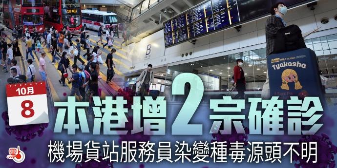 本港增2宗確診 機場貨站服務員染變種毒源頭不明