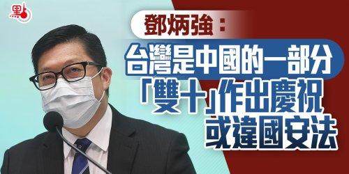 鄧炳強:台灣是中國的一部分 「雙十」作出慶祝或違國安法