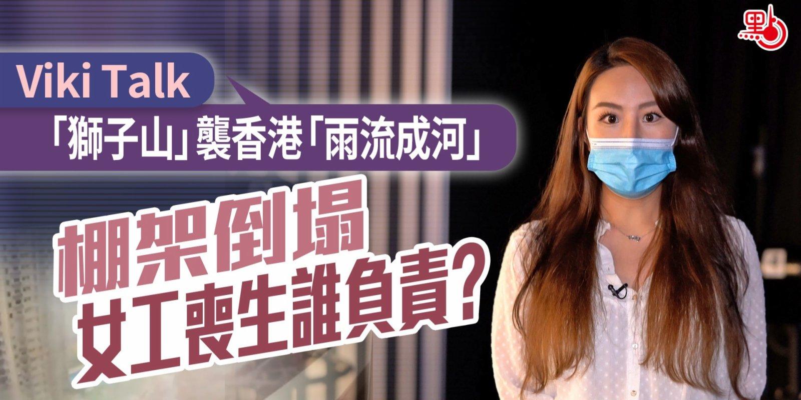 Viki Talk | 「獅子山」襲香港「雨流成河」 棚架倒塌女工喪生誰負責?