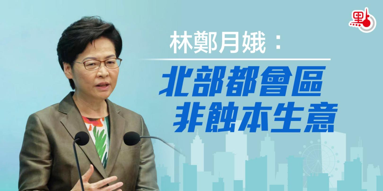 林鄭月娥:北部都會區非蝕本生意