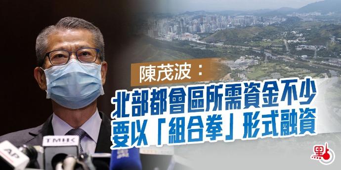 陳茂波:北部都會區所需資金不少 要以「組合拳」形式融資