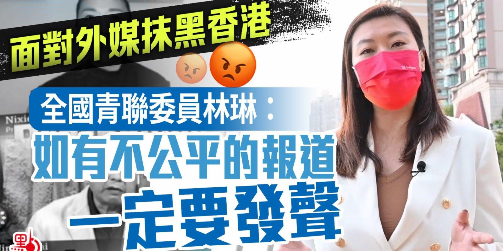 面對外媒抹黑香港 全國青聯委員林琳:如有不公平的報道一定要發聲