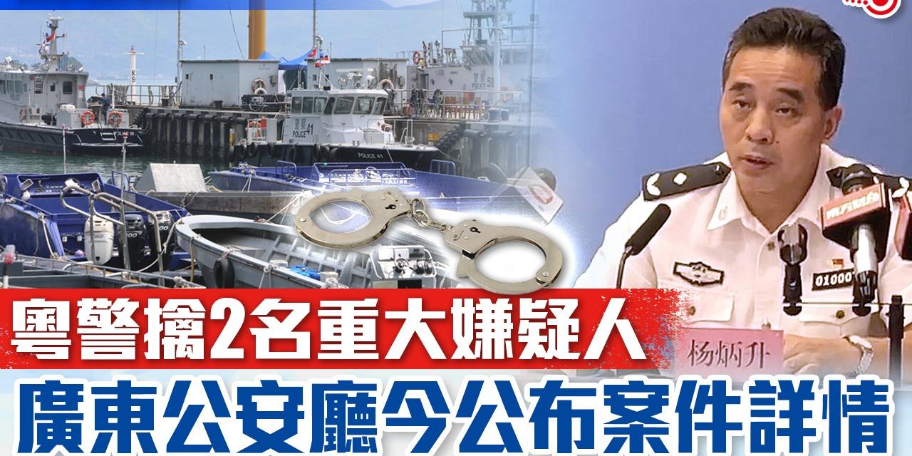 女水警殉職  粵警擒2名重大嫌疑人 廣東公安廳今公布案件詳情