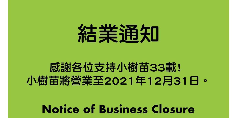 小樹苗出版社宣布年底結業 結束33年歷史