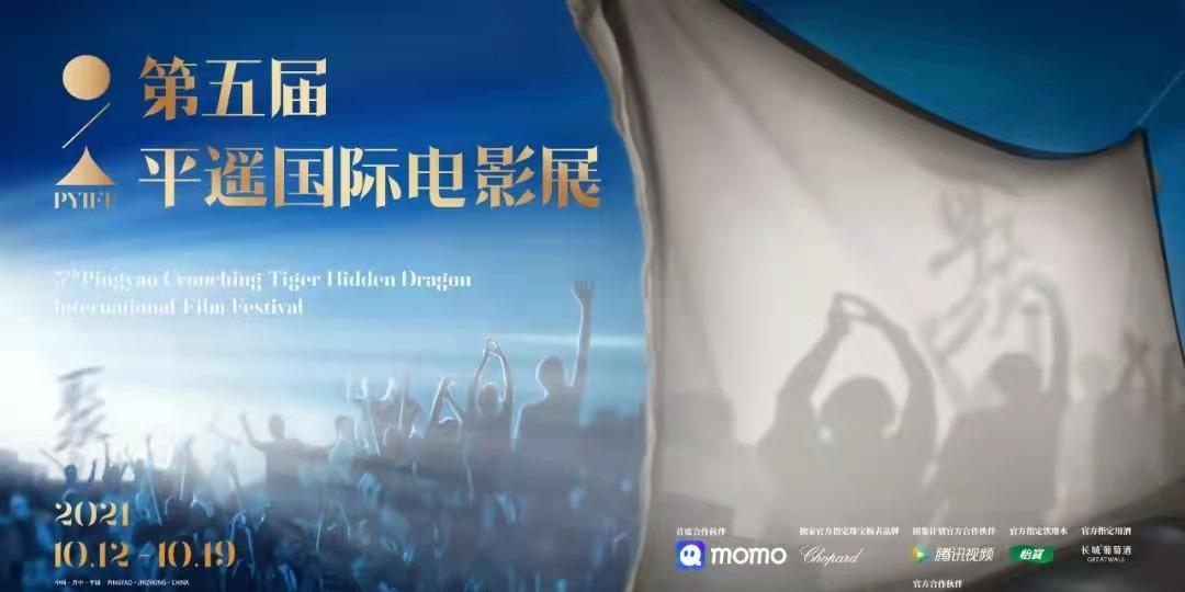 第五屆平遙國際電影展昨開幕 徐克被授予最高致敬榮譽