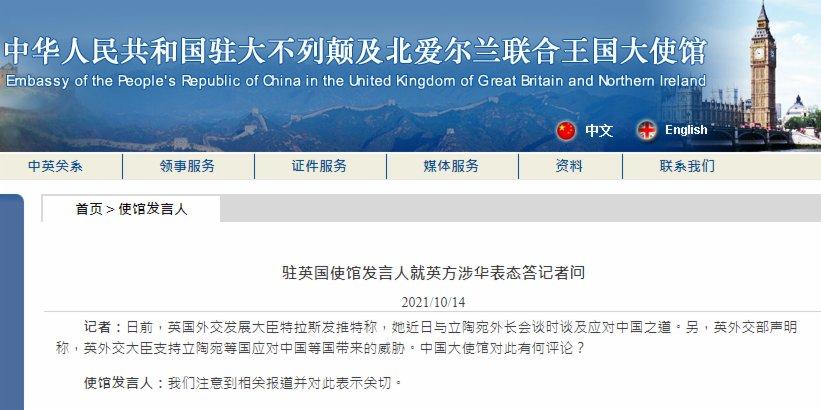 中方敦促英方勿給中英關係發展製造新障礙