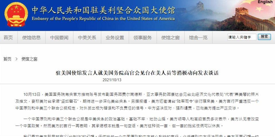 中國駐美使館就美高官會見台在美人員提嚴正交涉