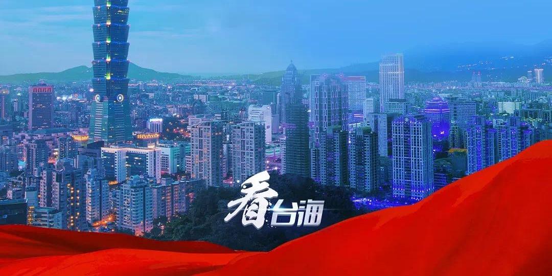 海峽時評|任何「去中國化」行徑都不能改變台灣是中國一部分的事實