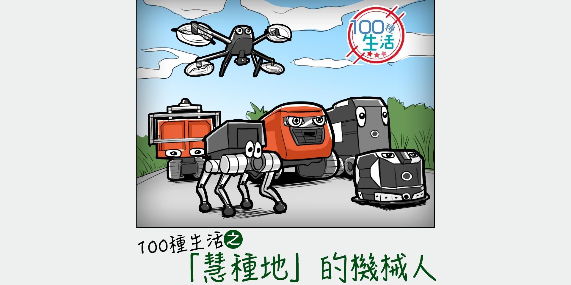 100種生活|5G+新農人!他們是「慧種地」的機械人