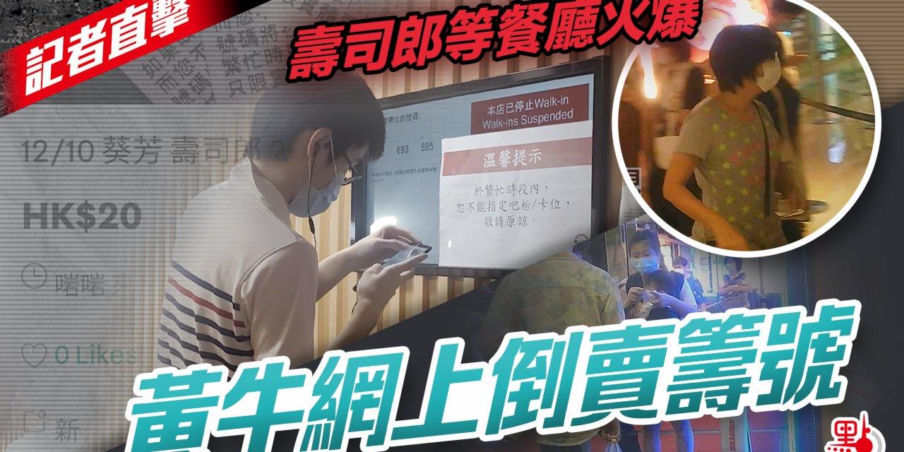 記者直擊|壽司郎等餐廳火爆 黃牛網上倒賣籌號