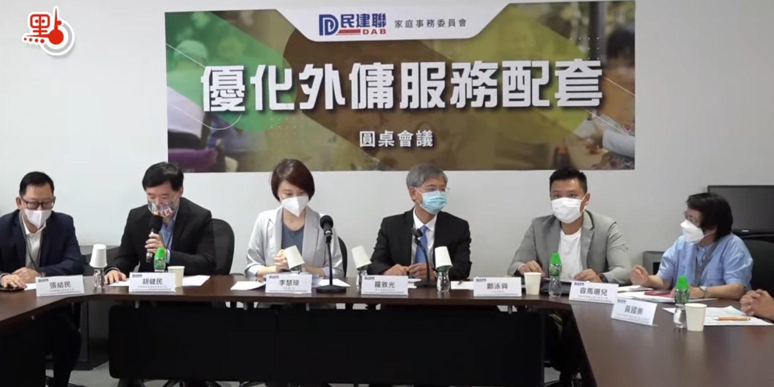 【點直播】 民建聯「優化外傭服務配套」圓桌會議