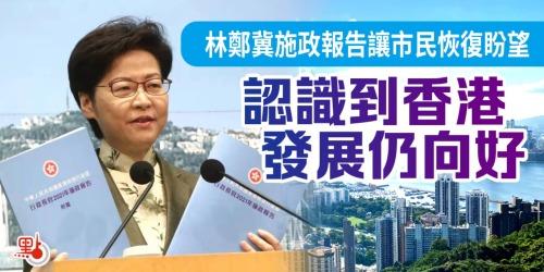 林鄭冀施政報告讓市民恢復盼望 認識到香港發展仍向好