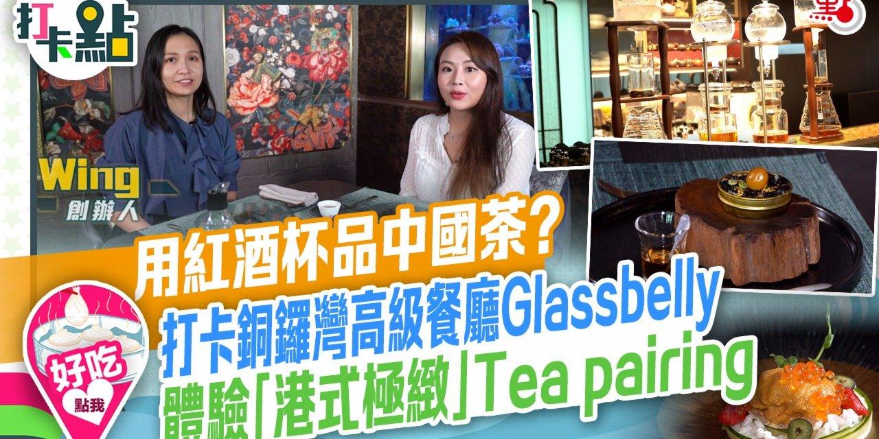 用紅酒杯品中國茶?打卡銅鑼灣高級餐廳Glassbelly體驗「港式極緻」Tea pairing【打卡點EP30】