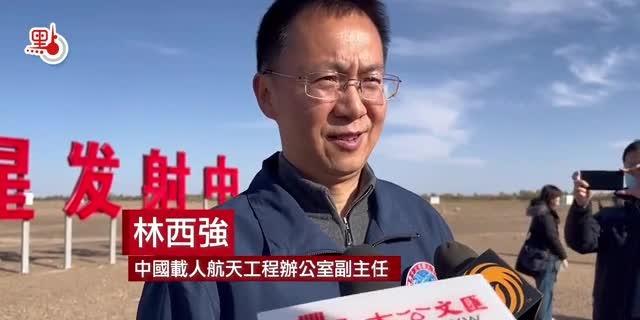 (有片)林西強:航天員選拔範圍將更廣 定會包括香港