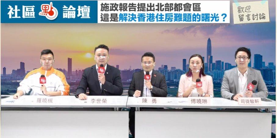 社區點論壇|施政報告提出北部都會區 這是解決香港住房難題的曙光?