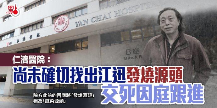 仁濟醫院:尚未確切找出江迅發燒源頭 交死因庭跟進