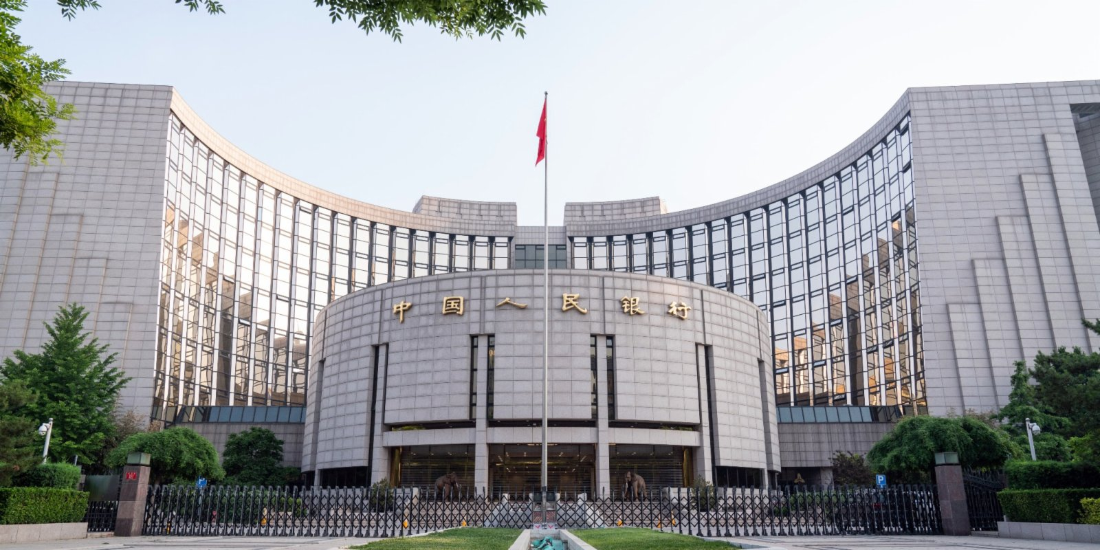 回應恒大債務危機 央行重磅發聲