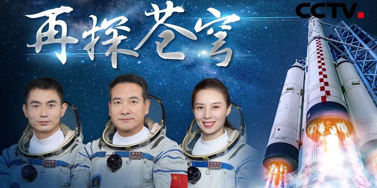 【點直播】 神舟十三號10月16日0時23分發射 3名航天員出征太空