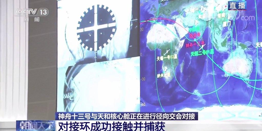 神舟十三號成功徑向交會對接 上演「太空華爾茲」