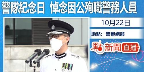【點直播】10月22日 警隊紀念日 悼念因公殉職警務人員