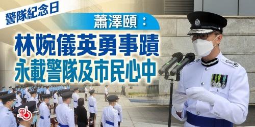 警隊紀念日|蕭澤頤:林婉儀英勇事蹟永載警隊及市民心中