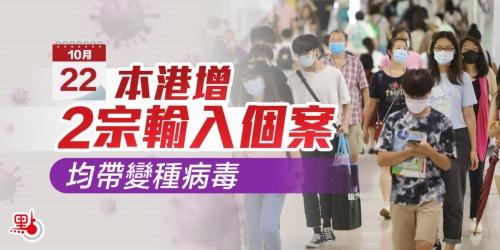 本港增2宗輸入個案 均帶變種病毒