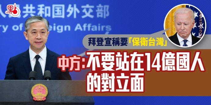 拜登宣稱要「保衛台灣」 中方:不要站在14億國人的對立面