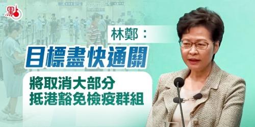(有片)林鄭:目標盡快通關 將取消大部分抵港豁免檢疫群組