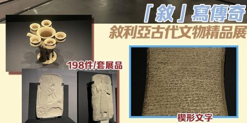 漫遊大灣區  深圳南山博物館設敘利亞古代文物精品展 「敘」寫傳奇
