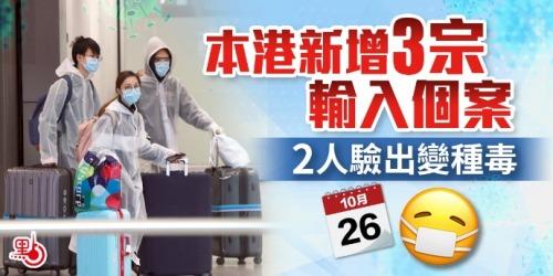 本港新增3宗輸入個案 2人染變種毒