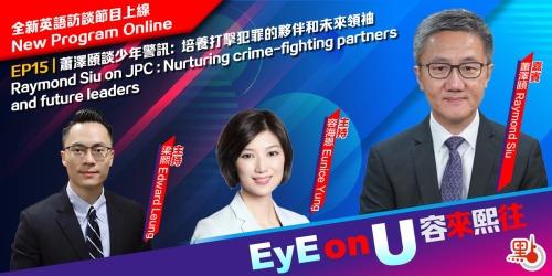 EyE on U 容來熙往 EP15   蕭澤頤談少年警訊:培養打擊犯罪的夥伴和未來領袖